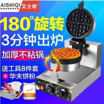 『格倫雅品』艾士奇電熱單頭旋轉華夫爐華夫餅機松餅機商用格子餅機可麗餅機