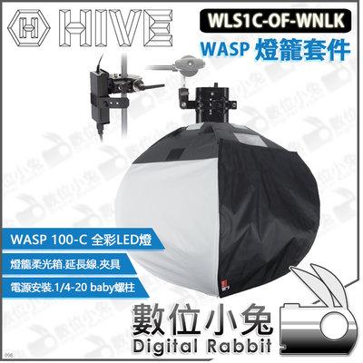 數位小兔【HIVE WLS1C-OF-WNLK WASP 燈籠套件】公司貨 100-C 全彩LED燈 柔光罩 燈籠罩