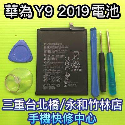 三重/永和【現場維修】 送工具 華為 Y9 2019 原廠電池 電池 電池膨脹 電池耗電 換電池