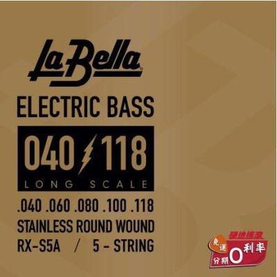 【硬地搖滾】全館$399免運!La Bella 貝斯弦 5弦 RX-S5A 不鏽鋼 40-118