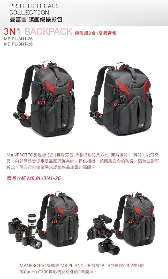 【金茂攝影】Manfrotto 旗艦級3合1雙肩背包 26L 3N1-26 PL Backpack