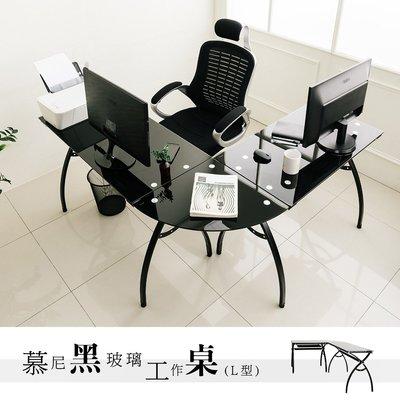 電腦桌【慕尼黑8mm強化玻璃 L 型轉角桌】整體耐重80kg【架式館】書桌/辦公桌/會議桌/工作桌/OA桌/寫字桌/茶几