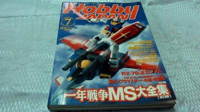 [黃色小館d] HOBBY JAPAN (2001.7)NO.385 一年戰爭MS大全集[前編]~日文書