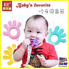 新生嬰兒固齒器 幼孩童安撫磨牙器 食用級硅膠手掌造型咬牙器 手抓牙膠磨牙棒 早教益智咬舔軟膠玩具 水煮消毒 檢驗合格