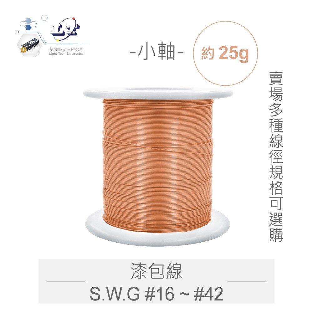 『堃邑Oget』(小軸)漆包線 S.W.G #36 ~ #42 直徑 0.10mm ~ 1.6mm 20~25g 跳線 飛線