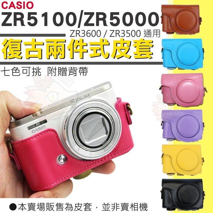 CASIO ZR5100 ZR5000 兩件式皮套 復古皮套 相機包 紫色 黃色 粉紅 粉藍 桃紅 玫紅 棕色 保護套