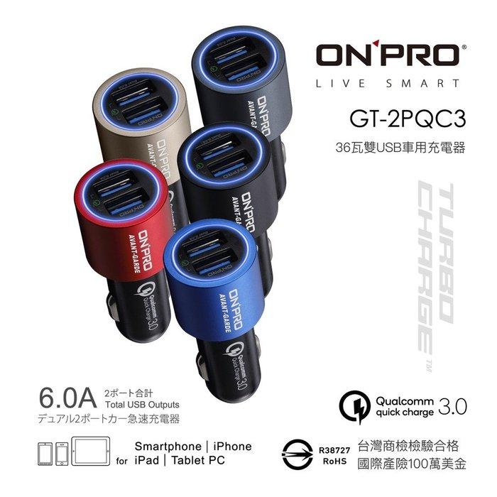 ☆韓元素╭☆ONPRO GT-2PQC3 6A雙快充3.0急速車用充電器 車用USB 車充 快速充電 雙孔 雙USB