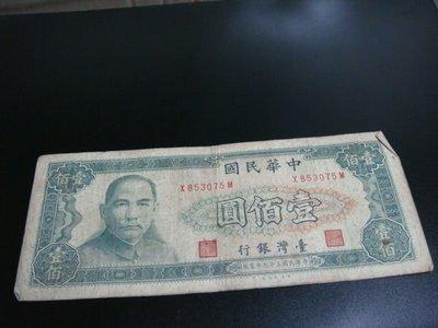 台灣銀行 民國59年 100元   X853075M