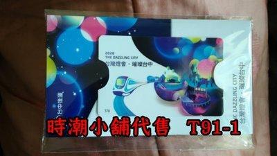 **代售鐵道商品**2020 特製版悠遊卡 台中捷運慶祝台灣燈會 璀璨台中紀念卡  T91-1
