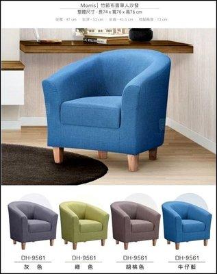 簡約風 竹節布面素色沙發 單人座藍色灰色綠色牛仔色1人座沙發休閒椅 主人椅洽談椅工作椅批發價營業場所批發價【歐舍傢居】