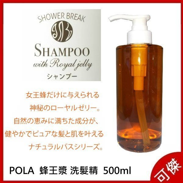 POLA SHOWER BREAK PLUS 蜂王漿 500ml 洗髮精 日本五星飯店用 台灣分裝非原裝瓶 ±5ml