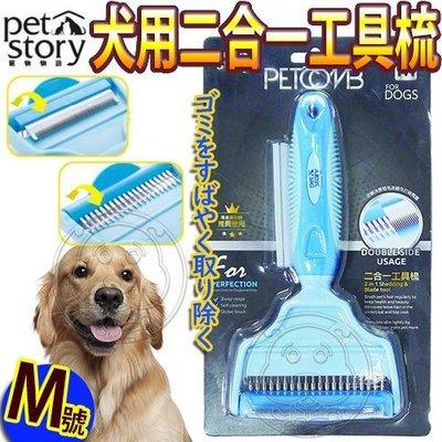【🐱🐶培菓寵物48H出貨🐰🐹】寵物物語》寵物用二合一除毛工具梳-M號 特價284元