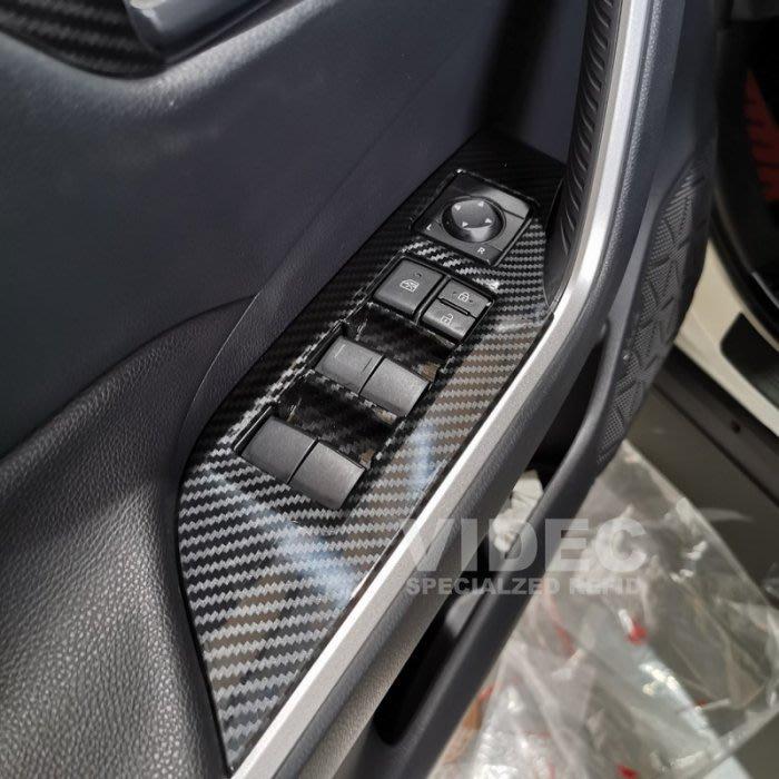 大台南汽車精品 TOYOTA 豐田 2019 5代 RAV4 RAV-4 卡夢 電動窗 飾板 內門扶手框