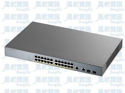 ZyXEL GS1350-26HP 24埠GbE智慧網管IP監控PoE交換器【風和網通】