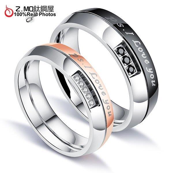 情侶對戒指 Z.MO鈦鋼屋 情侶戒指 水鑽戒指 白鋼戒指 水鑽對戒 情人節 字母戒指 生日 刻字【BKY544】單個價