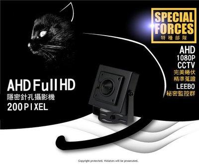 1080P AHD 高解析 針孔型鏡頭 數位監控攝影機 FULL HD 200萬 高清類比 錄影 監視器 隱藏蒐證