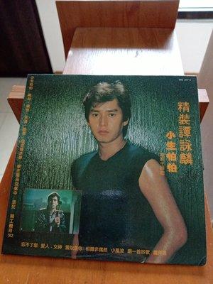 譚詠麟 精裝譚詠麟 小生怕怕 復黑王系列 CD 99.99新