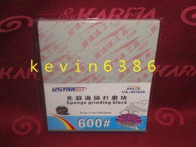 東京都-USTAR 優速達 U.A/模型專用免裁海綿打磨塊#600 (UA-901626) 現貨