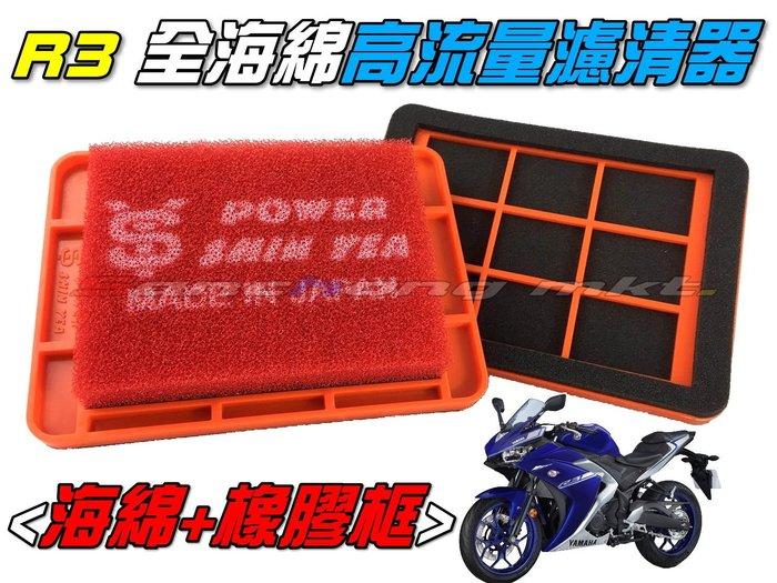 三重賣場 新雅部品 R3 T MAX530 MT-03 全海綿高流量空濾 (海綿+橡膠框)  提高流速、增加進氣效能