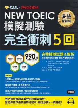 【NEW TOEIC多益模擬測驗完全衝刺5回-試題本+詳解本 (附MP3/防水書套/2冊合售)】全新書/常春藤/賴世雄