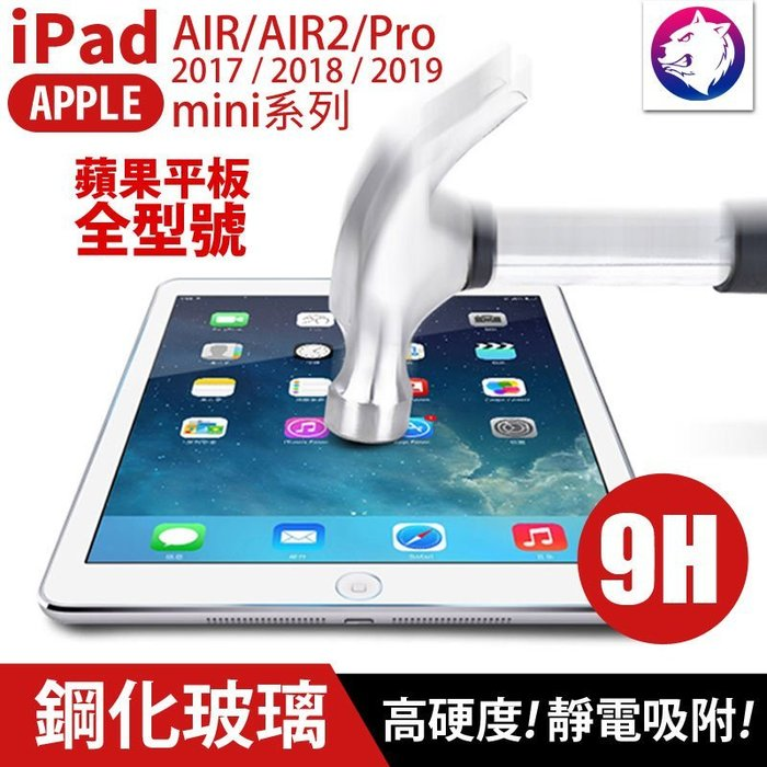 快速出貨【蘋果平板】iPad Pro 2018 2019 air mini 鋼化玻璃保護貼 玻璃貼 9.7吋 11吋