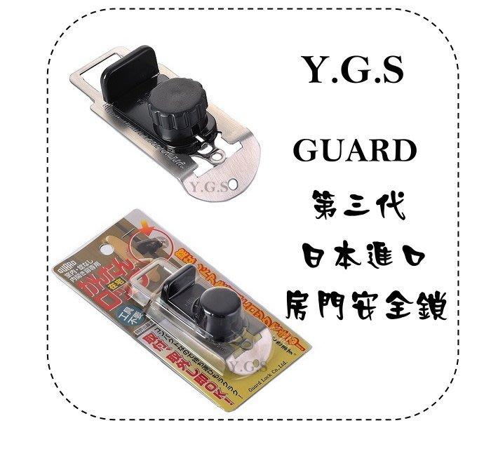 Y.G.S~鎖五金~第三代新型日本進口內開門旅行鎖(房門安全鎖) 學生鎖 (含稅)
