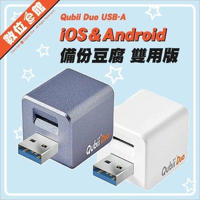 ✅搭配4K U3高速卡512GB Maktar Qubii Duo USB-A 備份豆腐 雙用版 手機充電自動備份方塊
