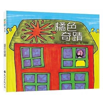【小幫手2館】遠流  橘色奇蹟:新家園繪本