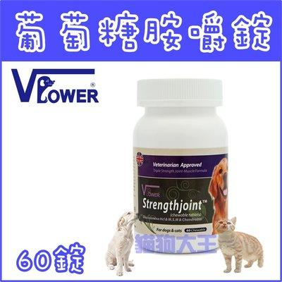 **貓狗大王**英國V Power《V霸-葡萄糖胺軟骨素嚼錠-60錠》$850