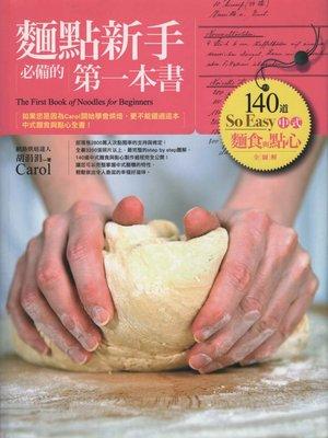 蟹子魚的家:二手書~幸福文化~麵點新手必備的第一本書~胡涓涓(Carol)~滿718元免運費