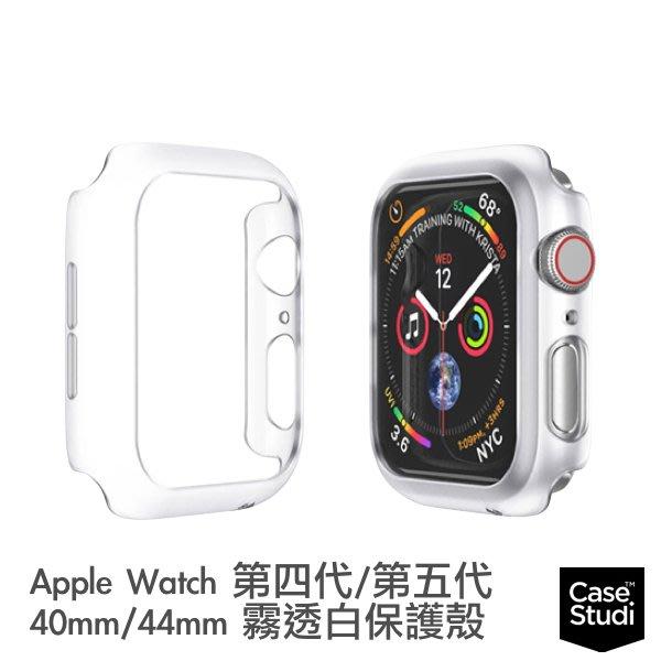 CaseStudi Explorer Apple Watch 40/44mm Series4/5-霧透白 保護殼