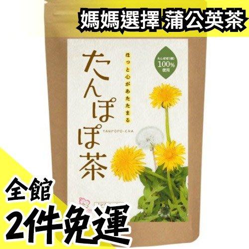 【蒲公英茶 2g×30包入】空運 日本製 綠茶 煎茶 抹茶 茶包 飲品 零食 上班族 下午茶 開會 茶飲【水貨碼頭】