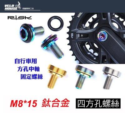 【飛輪單車】RISK TC4四方孔中軸螺絲 曲柄 BB 螺絲 M8*15(一入-三色選擇)