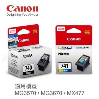 CANON  容量墨水匣組 1黑1彩  PG~740 CL~741  MG3570 MG3670 MX477