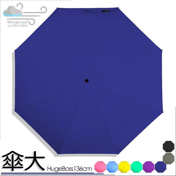 【洋傘職人】傘大_三人超大手開傘 (深藍) / 雨傘UV傘防風傘折疊傘折傘加大傘防潑水傘撥水傘 (免運)