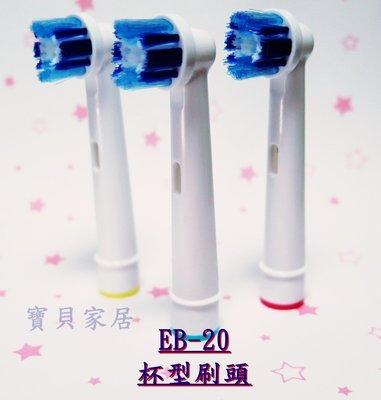 🌟快速出貨🌟歐樂B 副廠 電動牙刷刷頭 EB20 杯型刷頭 牙刷頭 德國百靈電動牙刷頭 Oral b 刷頭