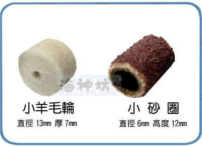 =海神坊=電磨 電動雕刻刀專用配件 小羊毛輪 小砂圈 配件