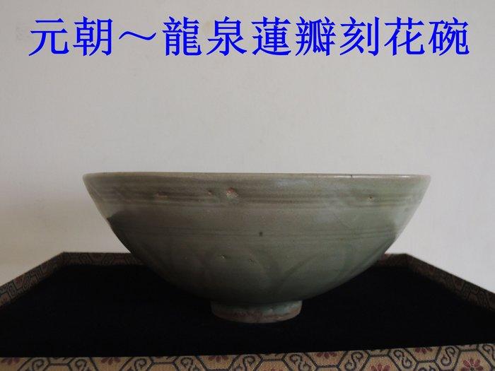 【和喜堂】元朝~龍泉蓮瓣刻花碗