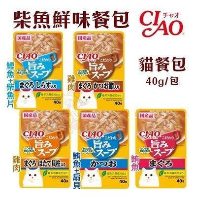【單包】日本CIAO 柴魚鮮味餐包40g 日本原裝進口‧柴魚做基底‧濃郁海鮮味‧無添加任何防腐劑 貓餐包
