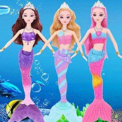 洋娃娃 美人魚玩具芭比娃娃套裝女孩公主大禮盒別墅城堡換裝單個兒童女童T