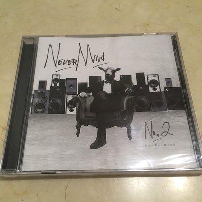 Never Mind no.2  純真歲月 音樂光碟CD