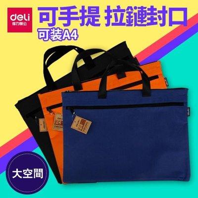 A4文件袋拉鏈手提文件包辦公用品公文袋帆布 【全館免運】