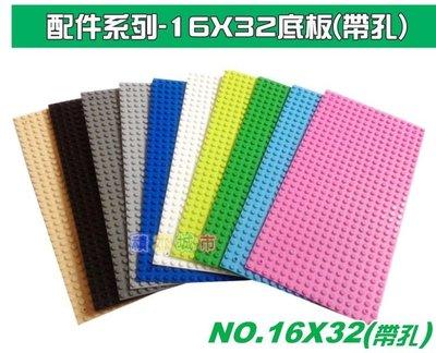 【積木城市】積木 零件系列- 16X32(顆粒數)積木底板  Baseplate(有壁掛孔 可用螺絲固定底板) 特價60