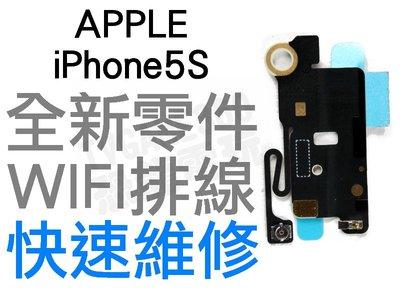 APPLE 蘋果 iPhone5S 全新WIFI天線 WIFI排線 藍牙天線 訊號線【台中恐龍電玩】