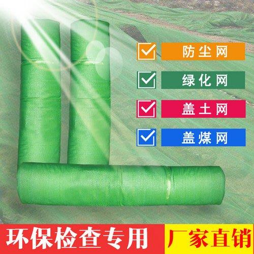 888利是鋪-整卷綠色遮陽網防曬網加密加厚遮陰網隔熱網綠化防塵蓋土網護坡網#遮陽網
