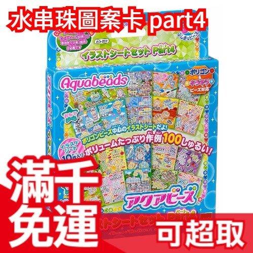滿千免運 日本 EPOCH DIY 夢幻星星水串珠 圖案卡 24色專用 10張(雙面) Part4 ❤JP Plus+