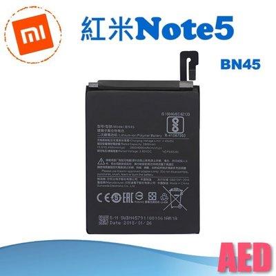 ⏪ AED ⏩ MIUI 紅米Note5 BN45 電池 全新品 手機電池 手機維修
