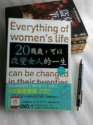 小S 陳雅琳 推薦心理《20幾歲,可以改變女人的一生》ISBN:986韓國名作者│漢宇國際│南仁淑│訂價220 無釘無章