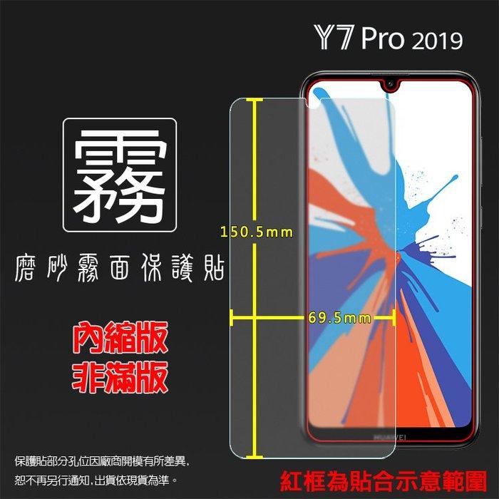 霧面螢幕保護貼 HUAWEI 華為 Y7 Pro 2019 DUB-LX2 保護貼 軟性 霧貼 霧面貼 防指紋 保護膜