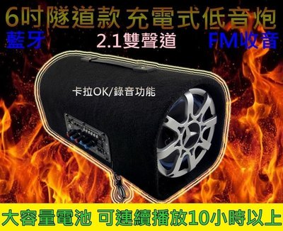 【充電款】便攜 6吋隧道型 繁體介面 雙喇叭 重低音炮 立體聲 廣場 TF/AUX/FM/藍牙 戶外 露營 工地
